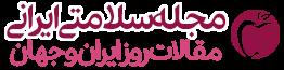 مجله سلامتی ایران