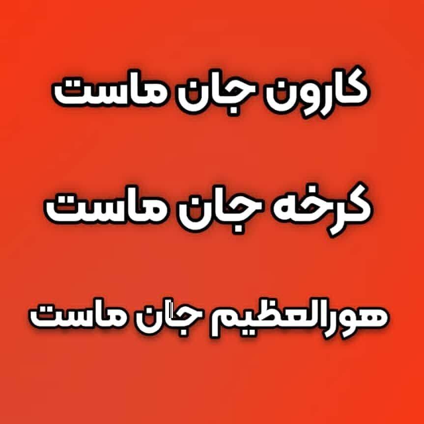 مردم خوزستان برای نجات کارون ، کرخه و حر العظیم یک صدا شدند