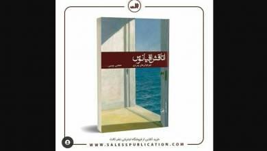 Photo of شعرهای مجتبی ویسی در «اتاقش اقیانوس»