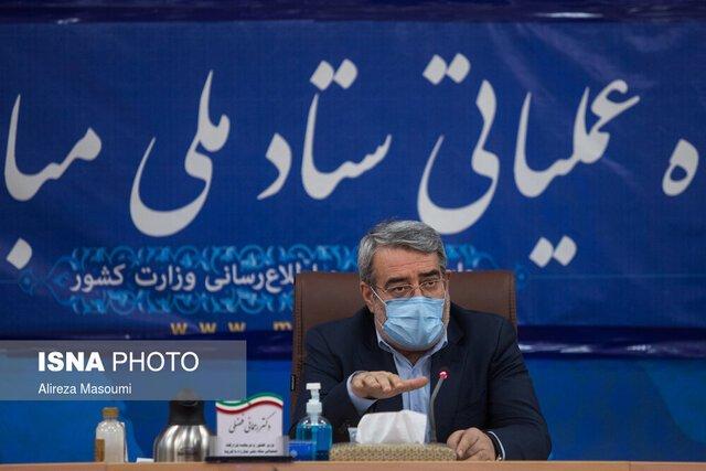 وزیر کشور بر تأمین اکسیژن و ژنراتورهای اکسیژن مورد نیاز مراکز درمانی تاکید کرد