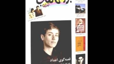 Photo of مریم میرزاخانی در «نقد و بررسی کتاب تهران»