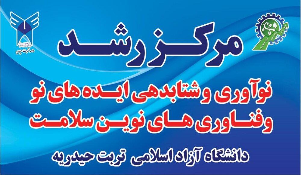 توسعه فناوری در دانشگاه آزاد اسلامی تربت حیدریه در حال شتاب گرفتن است