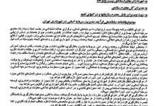 Photo of ممنوعیت جذب و بکارگیری نیروی انسانی جدید در شهرداری تهران